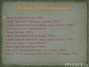 Орден Красной Звезды, 1949 г. Орден Трудового Красного знамени, 1957 г. Герой со
