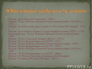 """Медаль """"За победу над Германией"""", 1946 г. Медаль """"20 лет Победы в Великой Отечес"""