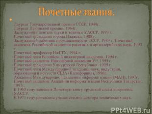 Лауреат Государственной премии СССР, 1949г. Лауреат Ленинской премии, 1964г. Зас