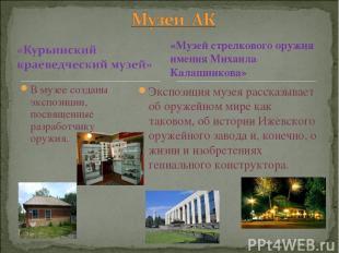 В музее созданы экспозиции, посвященные разработчику оружия. Экспозиция музея ра