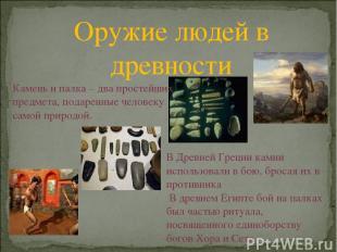 Оружие людей в древности Камень и палка – два простейших предмета, подаренные че