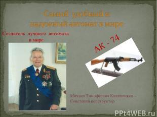 Создатель лучшего автомата в мире АК - 74 Михаил Тимофеевич Калашников – Советск