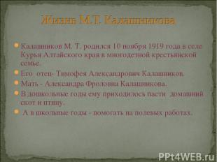 Калашников М. Т. родился 10 ноября 1919 года в селе Курья Алтайского края в мног