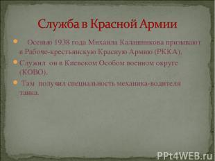 Осенью 1938 года Михаила Калашникова призывают в Рабоче-крестьянскую Красную