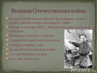 Во время ВОВ воевать Михаил Калашников начал с первого месяца войны командиром т