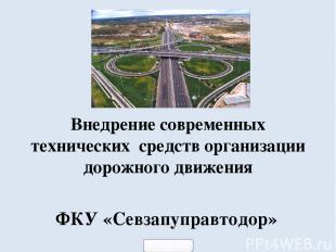 Внедрение современных технических средств организации дорожного движения ФКУ «Се