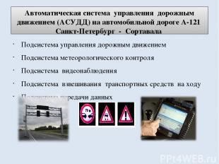 Автоматическая система управления дорожным движением (АСУДД) на автомобильной до