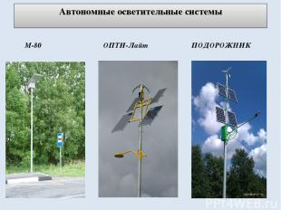 Автономные осветительные системы М-80 ОПТИ-Лайт ПОДОРОЖНИК