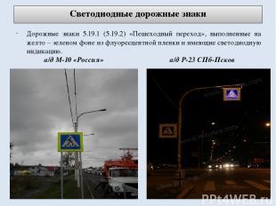 Светодиодные дорожные знаки Дорожные знаки 5.19.1 (5.19.2) «Пешеходный переход»,