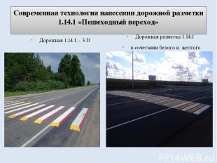 Современная технология нанесении дорожной разметки 1.14.1 «Пешеходный переход» Д