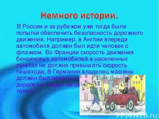 В России и за рубежом уже тогда были попытки обеспечить безопасность дорожного д