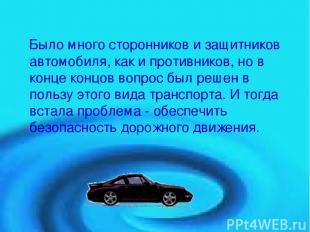 Было много сторонников и защитников автомобиля, как и противников, но в конце ко