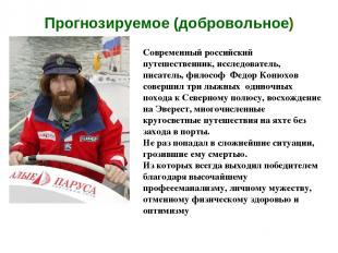 Прогнозируемое (добровольное) Современный российский путешественник, исследовате
