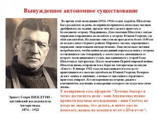 Вынужденное автономное существование Во время этой экспедиции (1914- 1916) годов