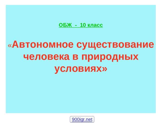 ОБЖ - 10 класс «Автономное существование человека в природных условиях» 900igr.net