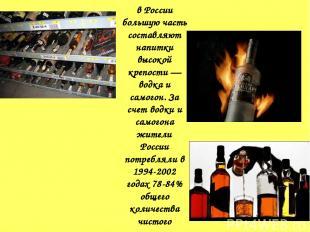 в России большую часть составляют напитки высокой крепости — водка и самогон. За