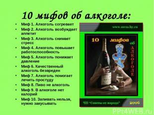 10 мифов об алкоголе: Миф 1. Алкоголь согревает Миф 2. Алкоголь возбуждает аппет