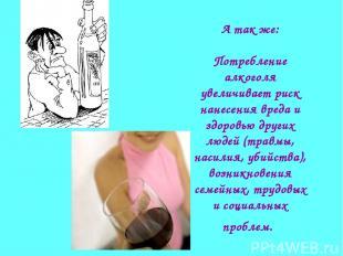 А так же: Потребление алкоголя увеличивает риск нанесения вреда и здоровью други