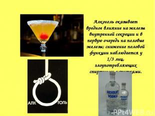 Алкоголь оказывает вредное влияние на железы внутренней секреции и в первую очер