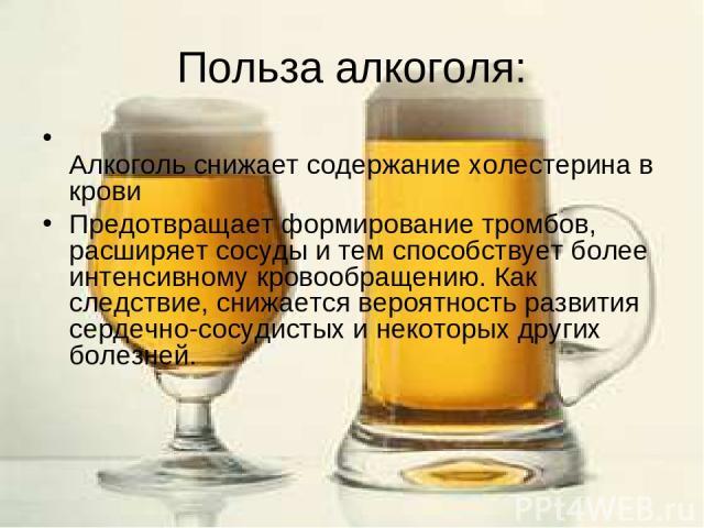 Польза алкоголя: Алкоголь снижает содержание холестерина в крови Предотвращает формирование тромбов, расширяет сосуды и тем способствует более интенсивному кровообращению. Как следствие, снижается вероятность развития сердечно-сосудистых и некоторых…