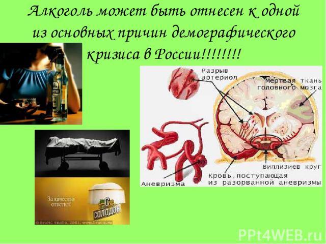 Алкоголь может быть отнесен к одной из основных причин демографического кризиса в России!!!!!!!!