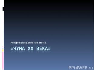 История расщепление атома.