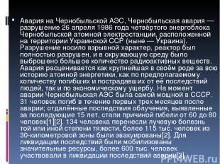 Авария на Чернобыльской АЭС, Черно быльская ава рия — разрушение 26 апреля 1986