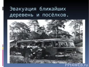 Эвакуация ближайших деревень и посёлков.