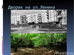 Дворик на ул.Ленина