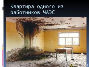 Квартира одного из работников ЧАЭС