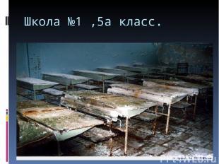 Школа №1 ,5а класс.