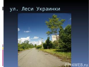 ул. Леси Украинки