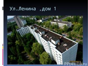 Ул.Ленина ,дом 1