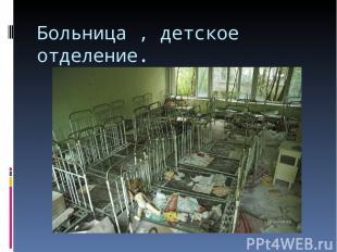 Больница , детское отделение.