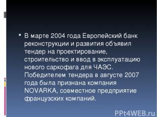 В марте 2004 года Европейский банк реконструкции и развития объявил тендер на пр