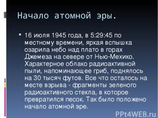 Начало атомной эры. 16 июля 1945 года, в 5:29:45 по местному времени, яркая вспы