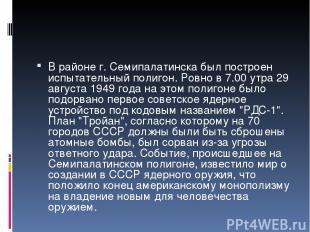 В районе г. Семипалатинска был построен испытательный полигон. Ровно в 7.00 утра