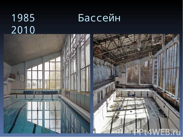 1985 Бассейн 2010