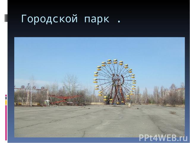 Городской парк .