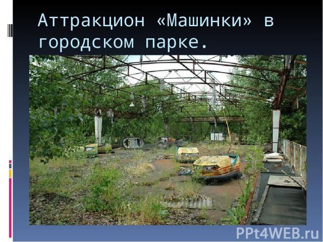 Аттракцион «Машинки» в городском парке.