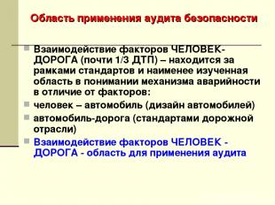 Область применения аудита безопасности Взаимодействие факторов ЧЕЛОВЕК-ДОРОГА (п