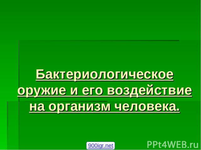 Бактериологическое оружие и его воздействие на организм человека. 900igr.net
