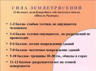 С И Л А З Е М Л Е Т Р Я С Е Н И Й 12-бальная международная сейсмическая шкала. (