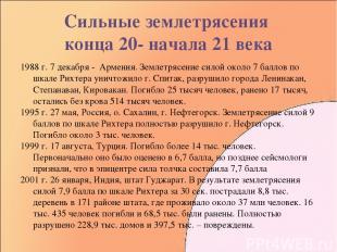Сильные землетрясения конца 20- начала 21 века 1988 г. 7 декабря - Армения. Земл