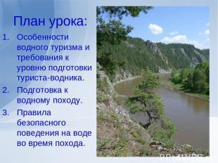 План урока: Особенности водного туризма и требования к уровню подготовки туриста