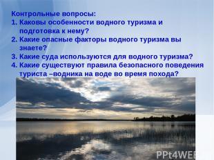Контрольные вопросы: Каковы особенности водного туризма и подготовка к нему? Как