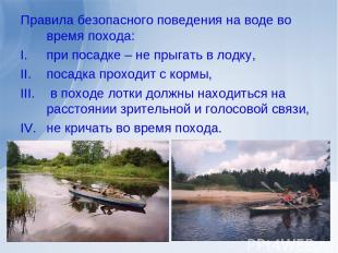 Правила безопасного поведения на воде во время похода: при посадке – не прыгать