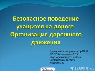Преподаватель-организатор ОБЖ МБОУ Кулешовская ООШ Красногвардейского района Бел
