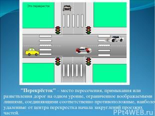 """""""Перекрёсток"""" – место пересечения, примыкания или разветвления дорог на одном ур"""