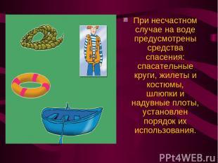 При несчастном случае на воде предусмотрены средства спасения: спасательные круг